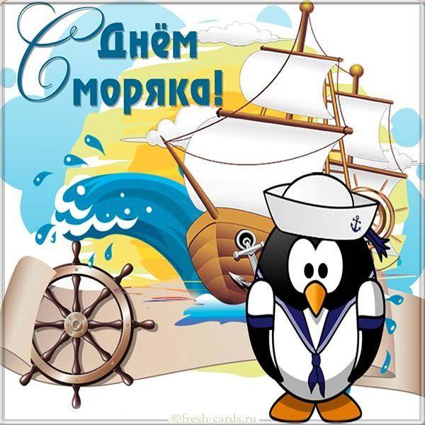 Поздравительная картинка с днем мореплавателя