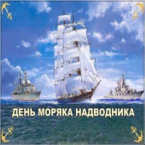Открытка поздравление с днем моряка надводника