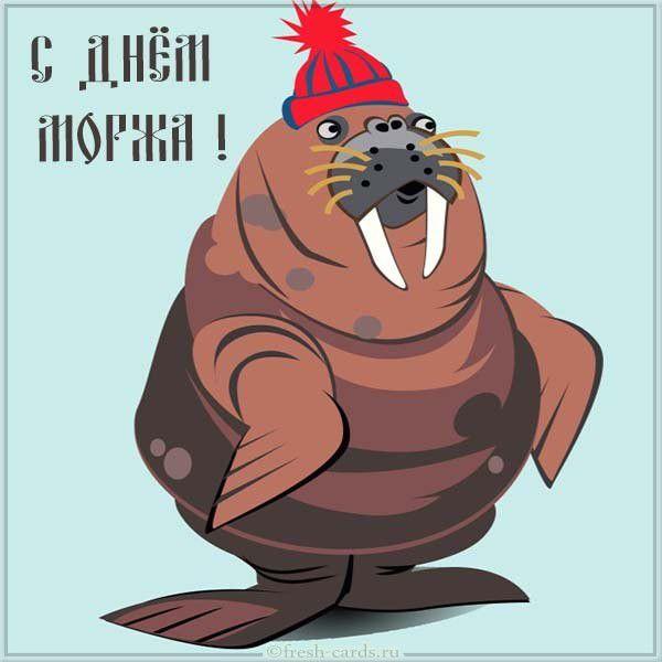 Смешная картинка с поздравлением на день моржа