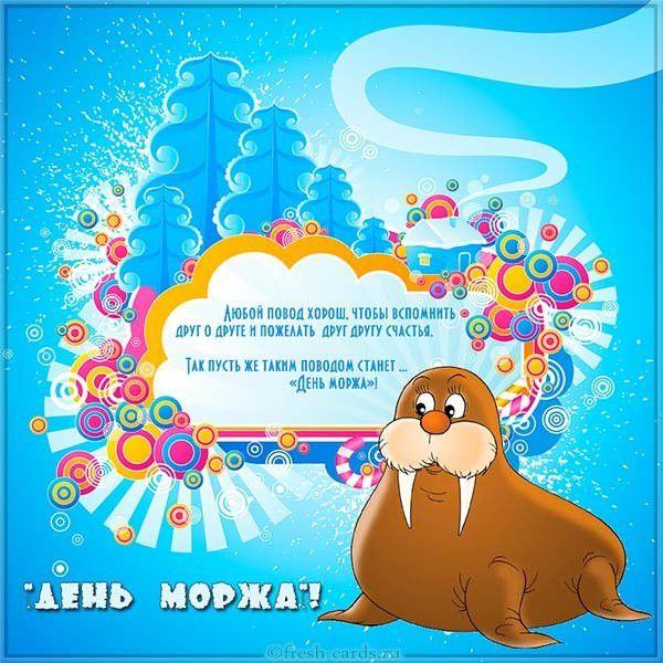 Красивая открытка поздравление на день моржа