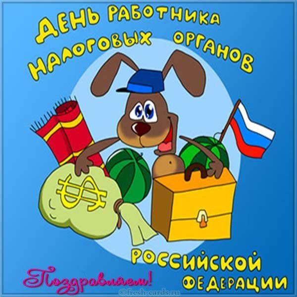 Прикольная картинка поздравляем с днем работника налоговых органов России