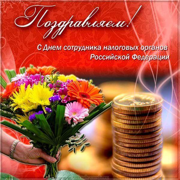 Открытка поздравляем с днем сотрудника налоговых органов