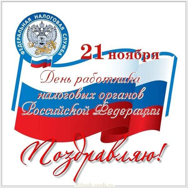 Открытка поздравляю с днем работника налоговых органов России