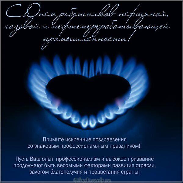 Корпоративная открытка поздравляем с днем нефтяника и газовика