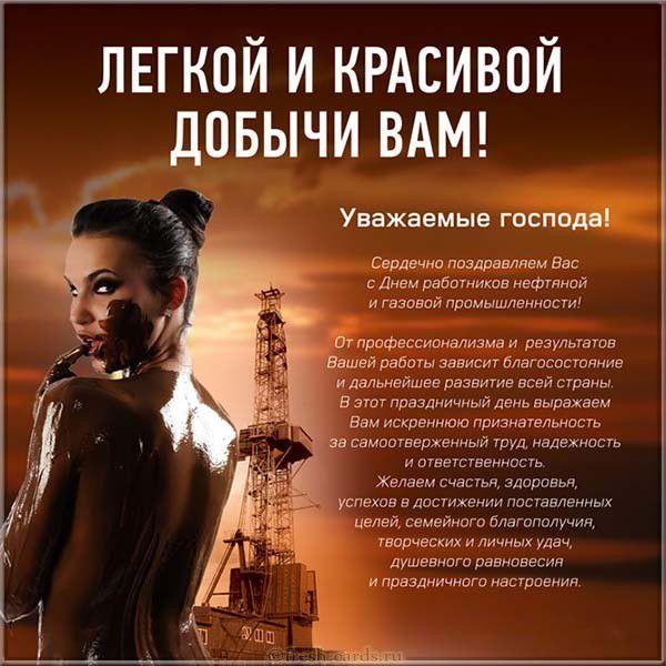 Поздравительная открытка со стихами в день газовика и нефтяника