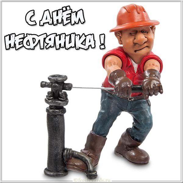 Классная открытка для мужчин с днем нефтяника