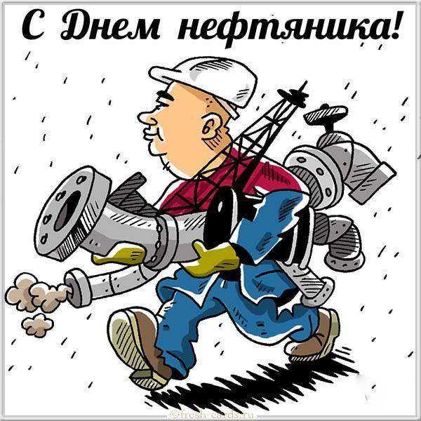 Смешная открытка с поздравлением на день нефтяника