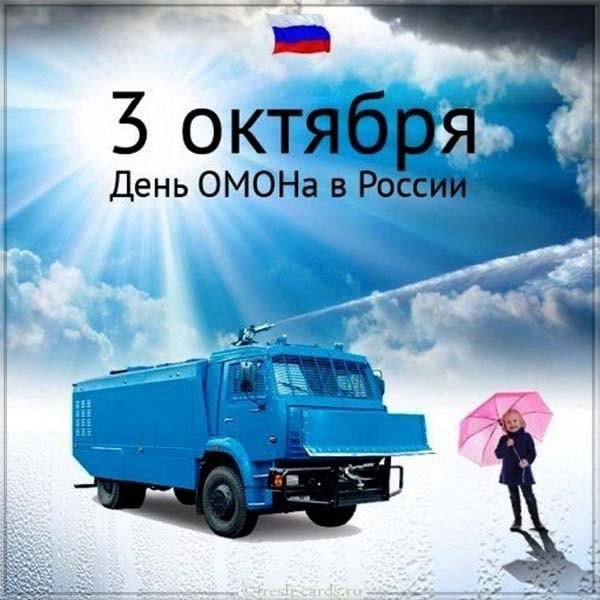 Картинка поздравление на день ОМОНа в России