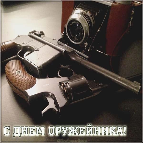 Поздравительная картинка с днём оружейника