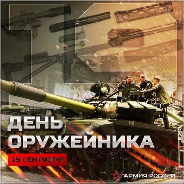Картинка с поздравлением ко дню оружейника России