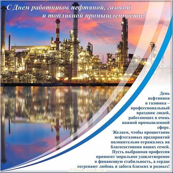 Электронная открытка поздравляем с днем работника газовой промышленности