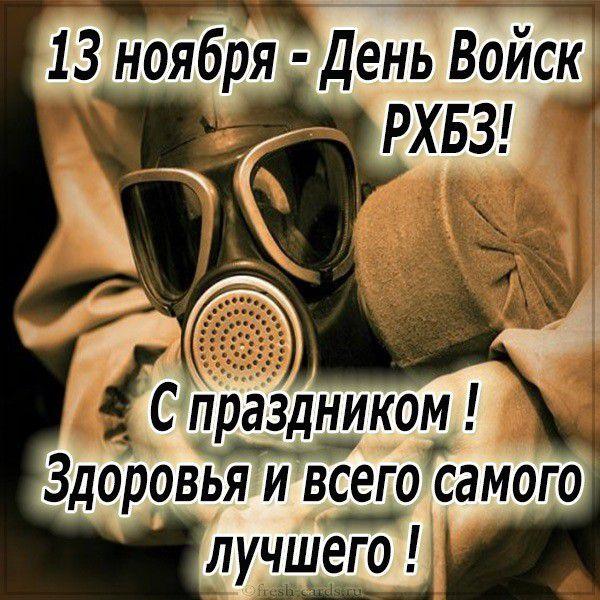 Открытка с праздником на день войск РХБЗ