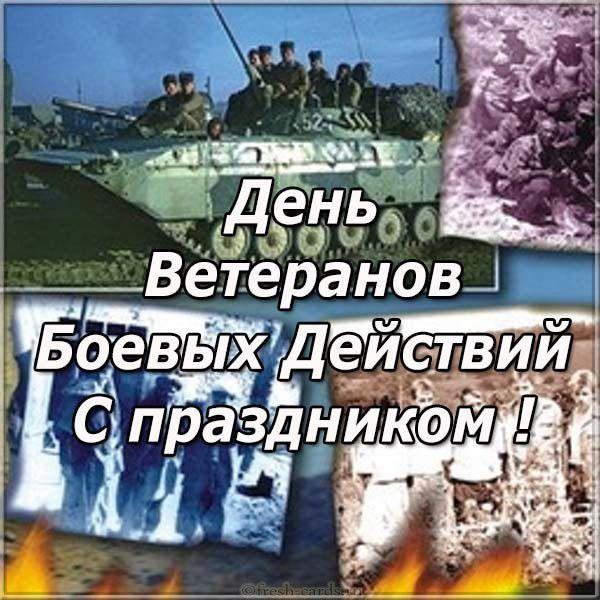 Открытка поздравляем с днем ветеранов боевых действий России
