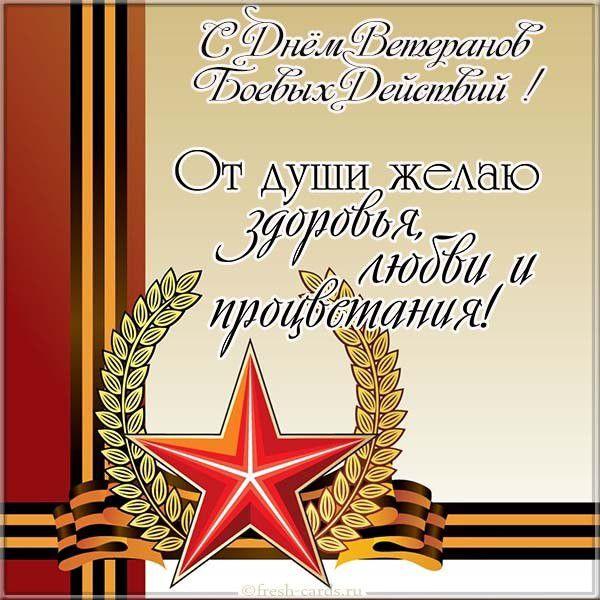 Поздравительная открытка с днем ветеранов боевых действий с пожеланием