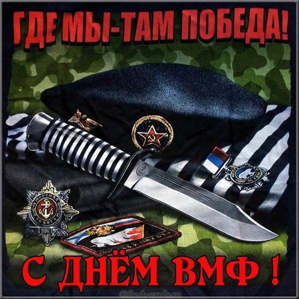Открытка поздравление морпехов на день ВМФ
