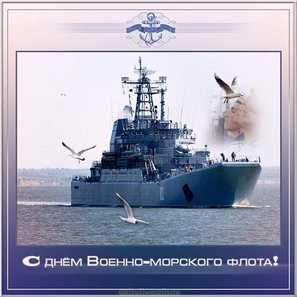 Открытка с поздравлением ко дню военно-морского флота