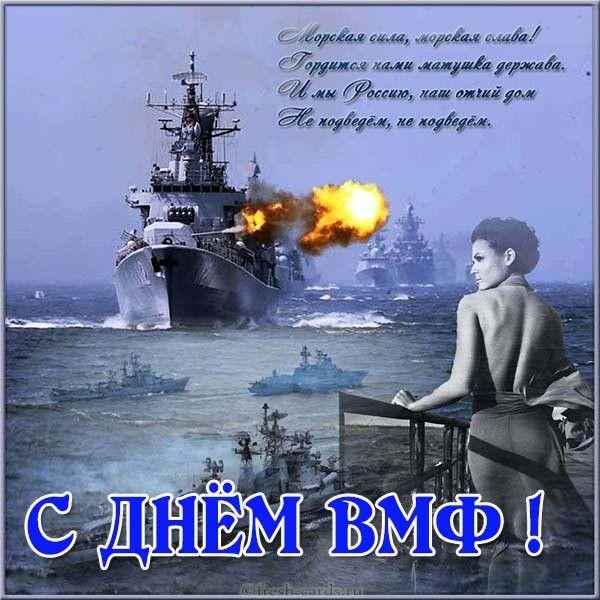 Картинка на праздник день военно-морского флота