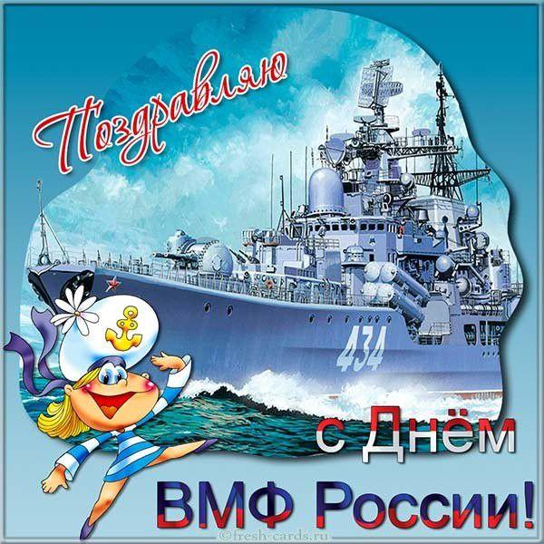 Бесплатная открытка поздравляю с днем ВМФ