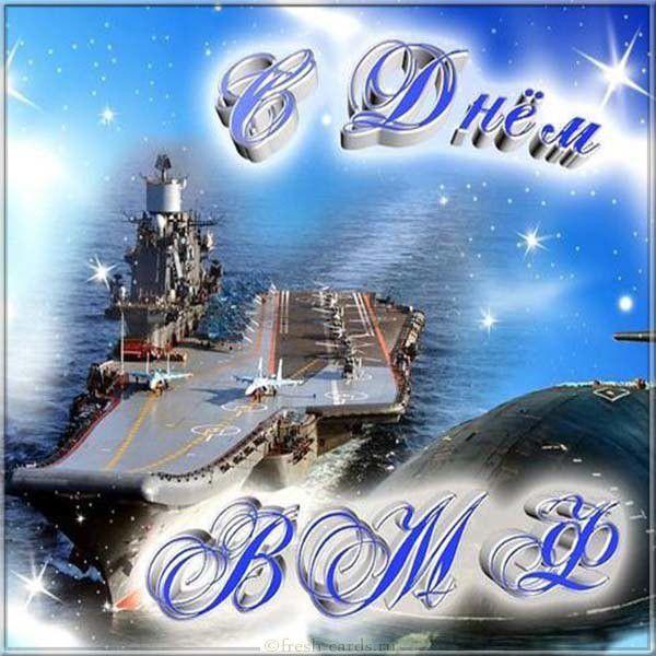Картинка с поздравлением на день военно-морского флота