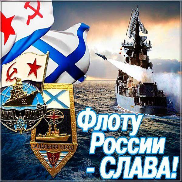 Открытка с поздравлением флоту России на день ВМФ