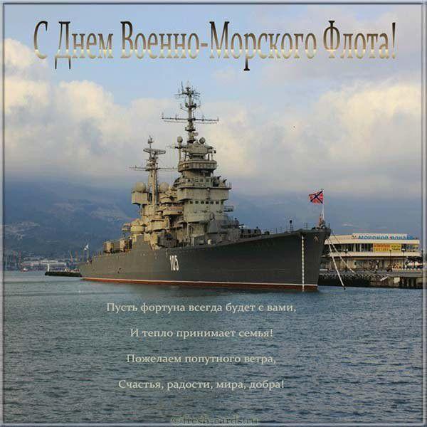 Красивая открытка с днем военно-морского флота со стихами