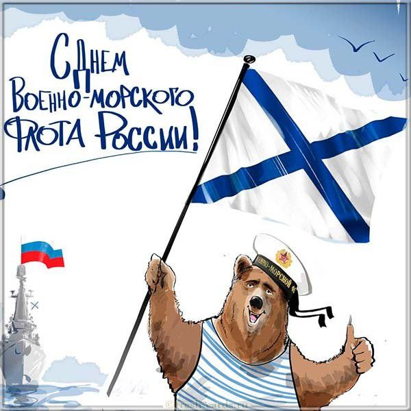Открытка с днем военно-морского флота России с юмором