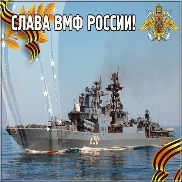 Красивая открытка на день славы ВМФ России