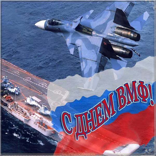 Поздравление картинка на день военно-морского флота