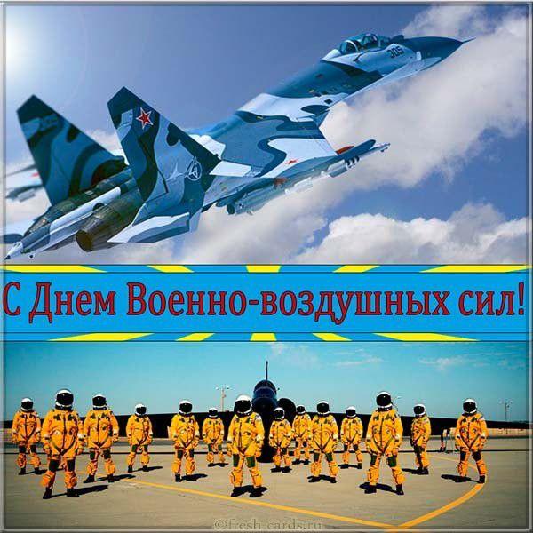 Открытка с днем военно-воздушных сил