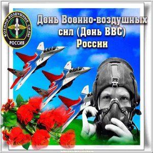 Открытка с днем военно-воздушных сил России