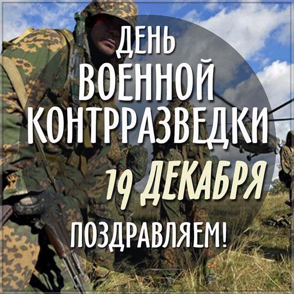Открытка поздравляем с днем военной контрразведки