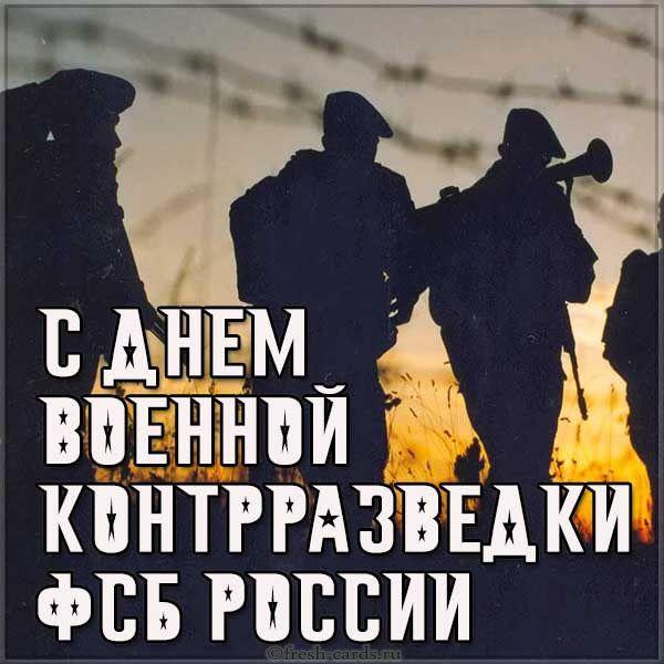 Открытка на день военной контрразведки ФСБ России