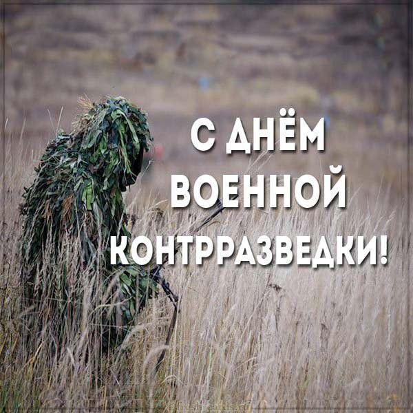 Бесплатная картинка на день военной контрразведки