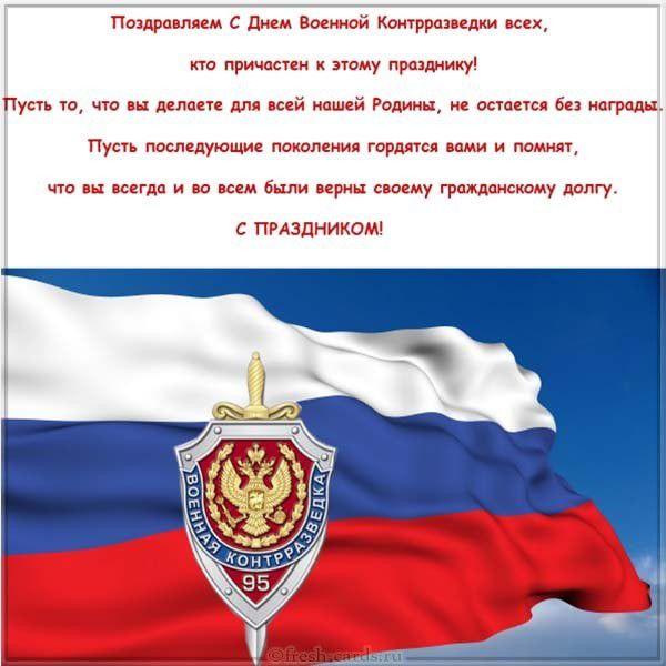 Открытка поздравление с днем военной контрразведки с текстом