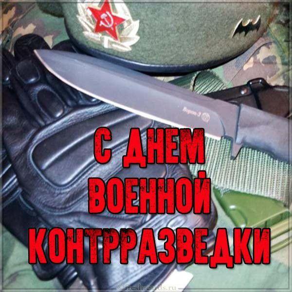 Картинка с поздравлением ко дню военной контрразведки