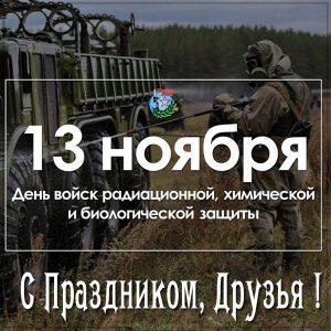 Бесплатная открытка на день войск радиационной, химической и биологической защиты