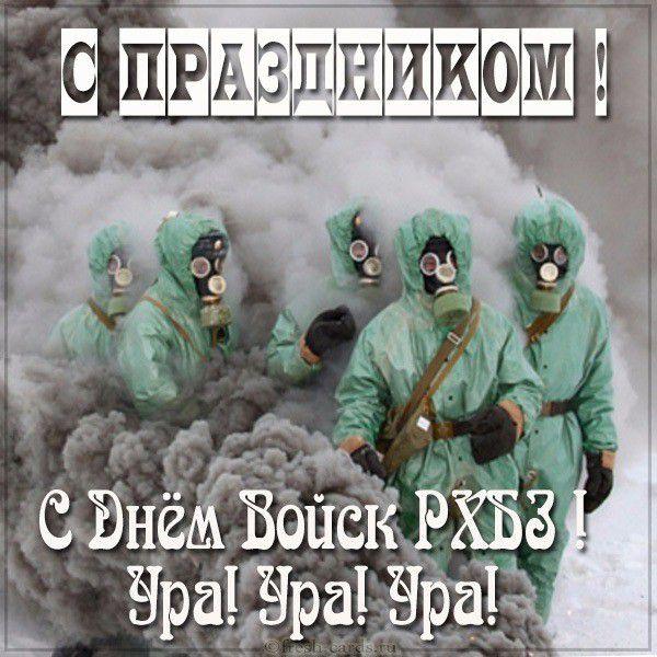 Открытка с праздником с днем войск РХБЗ