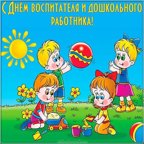 Картинка поздравление с днем воспитателя и дошкольного работника