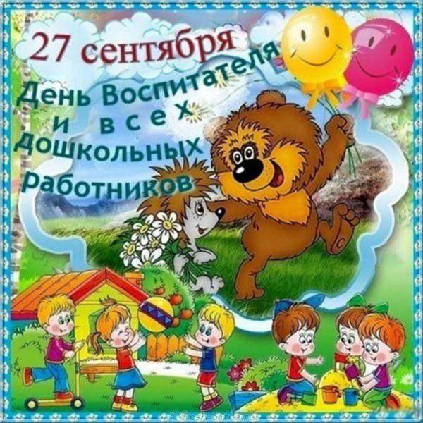Открытка с праздником всех дошкольных работников