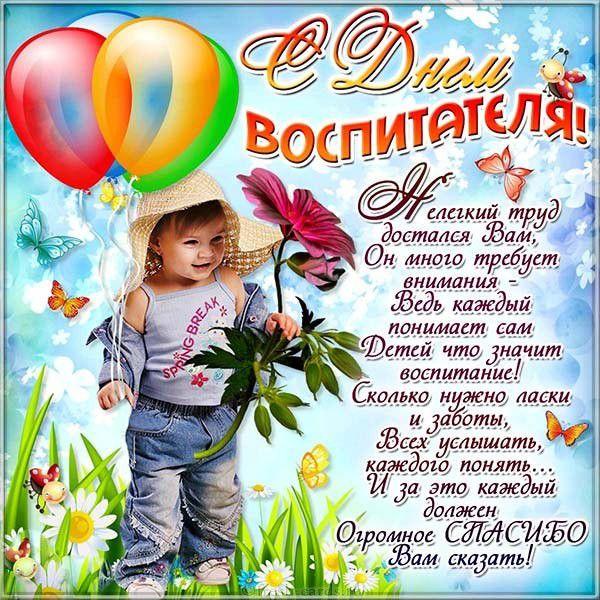 Поздравительная открытка на день работника детского сада