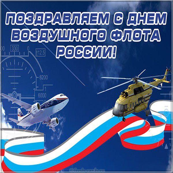 Открытка поздравляем с днем воздушного флота России