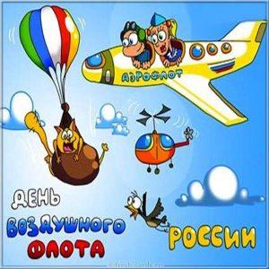Прикольная открытка на день воздушного флота России