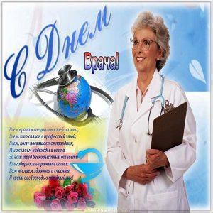 Фото открытка с днем врача со стихами