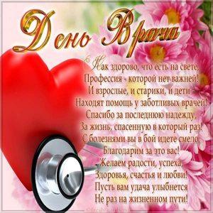 Красивая открытка на день врача с пожеланиями