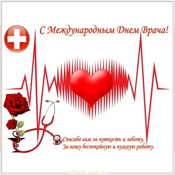 Бесплатная открытка на международный день врача с пожеланием
