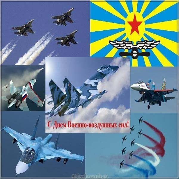 Открытка с поздравление на день ВВС