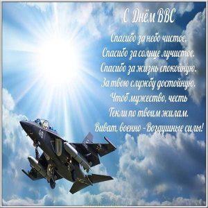Открытка с поздравлением на день ВВС с благодарностью