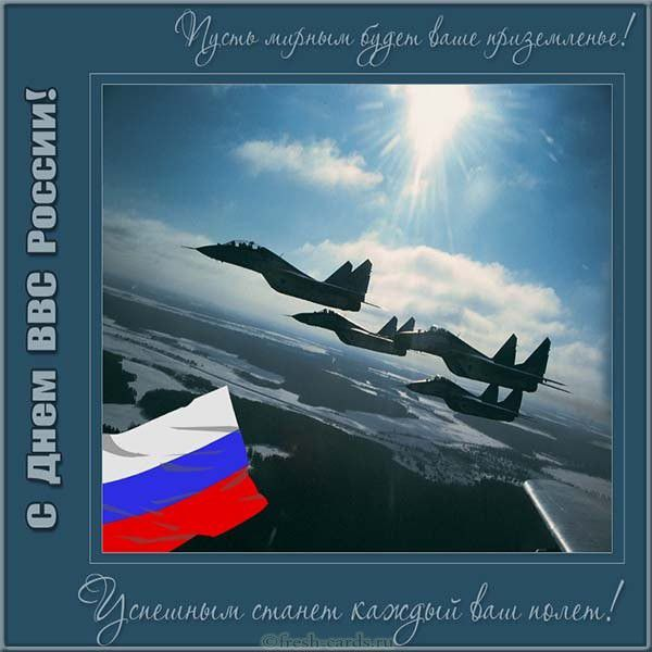Классная открытка с техникой с днем ВВС России