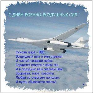 Открытка поздравляем с днем военно-воздушных сил России