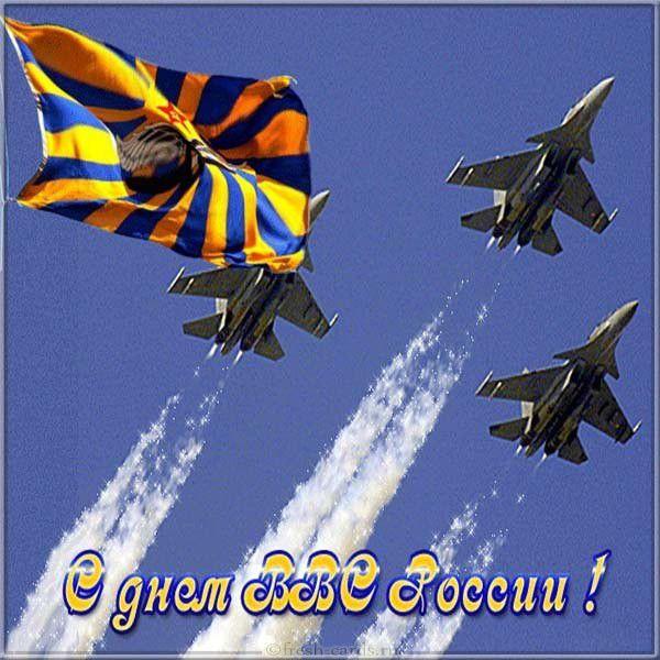 Электронная открытка с днем ВВС России